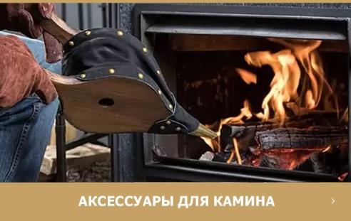 купить аксессуары для каминов Киев