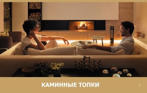 купить каминные топки Киев